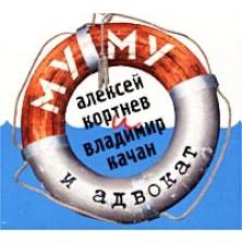 Mumu i advokat Aleksej Kortnev, Vladimir Kachan