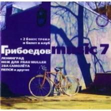 Griboedov music 7 Sampler