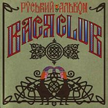 Ruskyy albom Russian Album Vasya Club