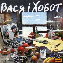 Vasya i Hobot Vasya Club