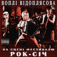 Na stseni festyvalju Rok-Sich. (On the Rock-Sich Festival Scene) Vopli Vidopliassova