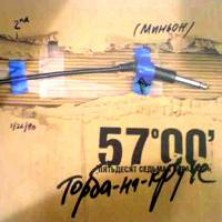 57-aya parallel Torba na kruche