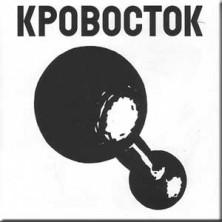 Gantelya Krovostok