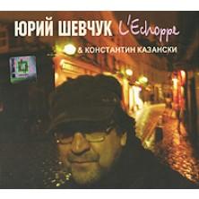 L'Echoppe Yuriy Shevchuk & Konstantin Kazanski