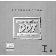 Edinochestvo. Chast I DDT