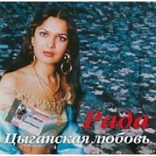 Cyganskaya lyubov. Gypsy Soul Rada
