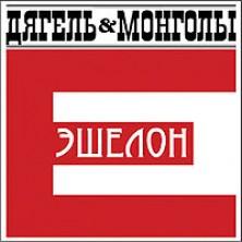 E'shelon E Dyagel & Mongoly