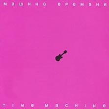 Time Machine Mashina Vremeni