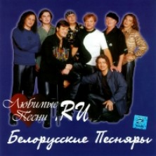 Lyubimye Pesni.RU Belorusskie Pesnjary