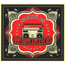 Seredniy vik Boombox, Bumboks