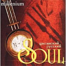 Cyganskiy russkiy Soul millenium Sampler