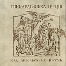 Sad anhelskykh piseni A Garden of Angelic Songs Pikkardiyska Tertsiya