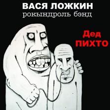 Ded Pihto Vasya Lozhkin Rokyndrol Band