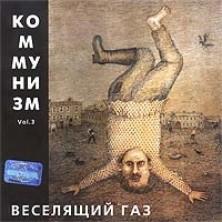 Veselyashchyi gaz Vol. 3 Kommunizm