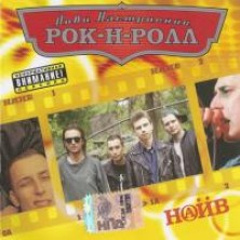 Lovi nastroenie Rok-N-Roll Naiv
