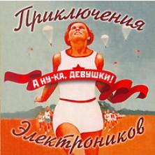 A nu-ka, devushki! Priklyucheniya e'lektronikov