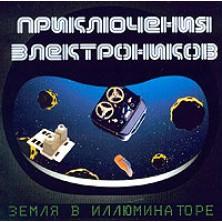 Zemlya v illyuminatore Priklyucheniya e'lektronikov