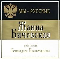 Zhanna Bichevskaya Zhanna Bichevskaya poet pesni Gennadiya Ponomareva My - russkie