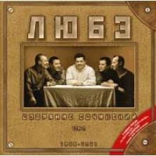 Sobranie sochinenij. Tom 2. 1998-2001 Lyube