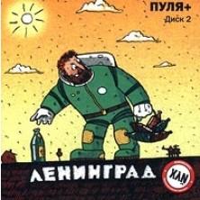 Pulya+ Disk 2 Leningrad