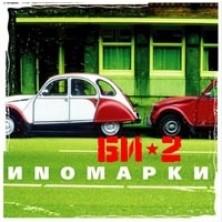 Inomarki Bi-2