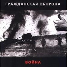 Voyna Grazhdanskaya oborona