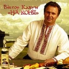 Na konya Victor Kavun