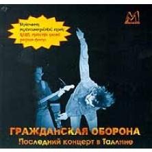 Oborona Poslednij koncert v Talline Grazhdanskaya oborona
