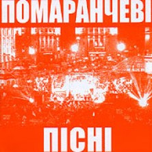 Pomaranchevi pisni. (Orange Songs) Sampler