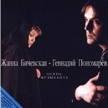 Osen Muzykanta Zhanna Bichevskaya, Gennadiy Ponomarev