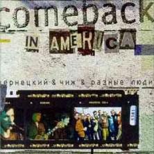ComeBack in America Chizh & Aleksandr Cherneckij