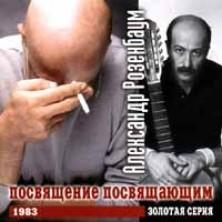 Posviashchenye posviashchayushchim Aleksandr Rozenbaum