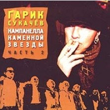 Garik Sukachev Kampanella Kamennoj Zvezdy Chast 2 Garik Sukachev