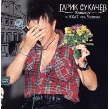 Koncert v MHAT im Chehova Garik Sukachev