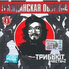 Tribyut to Grazhdanskaya oborona Chast 2 Sampler
