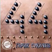 Garik Sukachev 44 Garik Sukachev