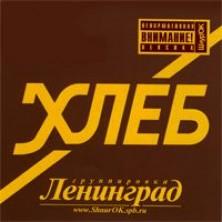 Hleb Leningrad