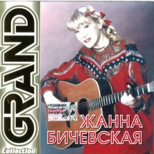 Grand Collection Zhanna Bichevskaya