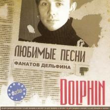 Lyubimye Pesni Fanatov Delfina Dolphin