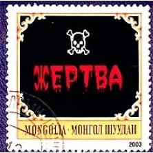 Zhertva Mongol Shuudan