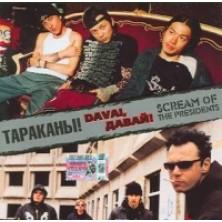 Davai, Davaj! Tarakany! & Scream Of The Presidents