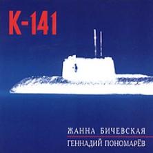 K-141 Zhanna Bichevskaya