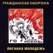 Poganaya molodezh Grazhdanskaya oborona