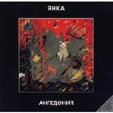 Angedoniya Yanka