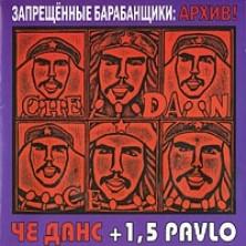Arhiv CHe Dans + 1,5 Pavlo Zapreshzennye barabanshziki