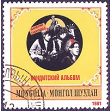 Banditskij albom Mongol Shuudan