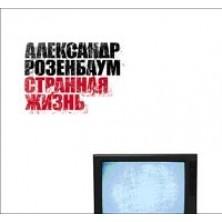 Strannaya zhizn Aleksandr Rozenbaum