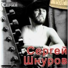 Zvezdnaya seriya Sergey Shnurov