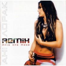 Remix Mriy pro mene Ani Lorak