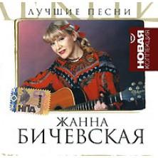 Luchshie pesni Zhanna Bichevskaya